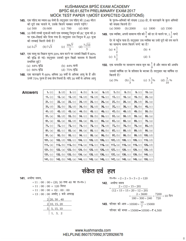 BPSC Preliminary Exam 2017 Mock Test Free Download