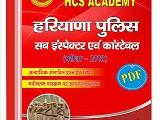 HARYANA Sub inspector Best Book