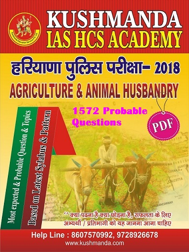 Agriculture & Animal Husbandry Haryana police Special book