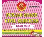 Punjab PCS Book
