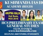hcs exam date