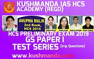 hcs gs test series 2019 book