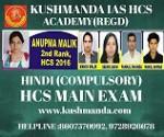 hindi hcs