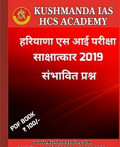 haryana si interview book
