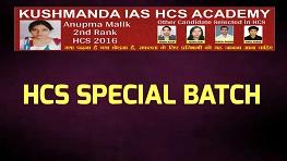 hcs special batch