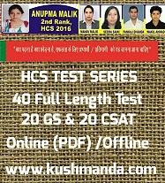 hcs test series 2019