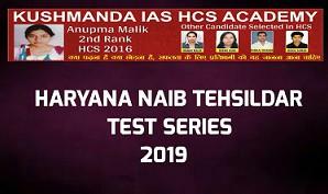 haryana-naib-tehsildar-test-series