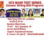 hcs main test series