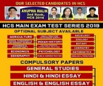 HCS MAIN BEST TEST SERIES