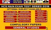 HCS MAIN BEST TEST SERIES