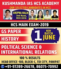 hcs main exam coaching 2019