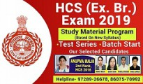 HCS EXAM COACHING 2019