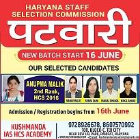 Haryana patwari coaching