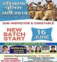 haryana sub inspector coaching 2019
