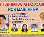 hcs main exam book pdf