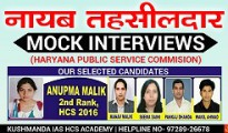 haryana naib tehsildar mock interview