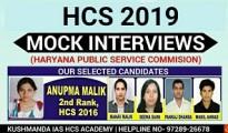 hcs interview book pdf
