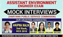 interview environment engineer exam  book