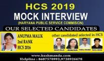 HCS-2019-MOCK-INTERVIEW (2)