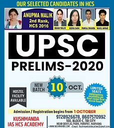 upsc pattern 2020