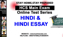 HCS-MAIN-TEST-SERIES