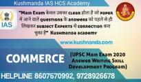 commerce test series upsc main exam
