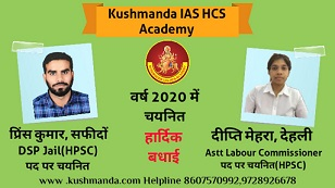 kushmanda academy selections 2020