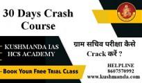 gram sachiv crash course