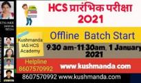 hcs offline batch kushmanda academy