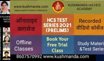 hcs test series