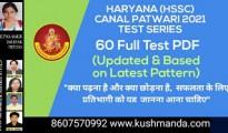 haryana patwari test series