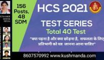 hcs best coaching TESTSERIES