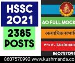 hssc 60 full test