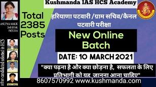 hssc online coaching