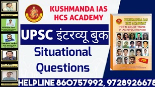 upsc interview 2021 book pdf