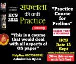hcs practice course2