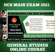HCS GS