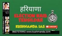 haryana election naib tehsidar pdf