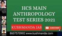 hcs anthropology