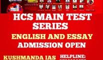 hcs english test