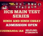 hcs hindi test series