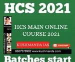 hcs main online