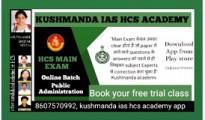 hcs public administration