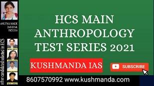 hcs-anthropology1